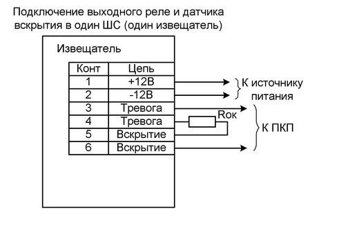 Извещатель ио409-5н-8 схема подключения